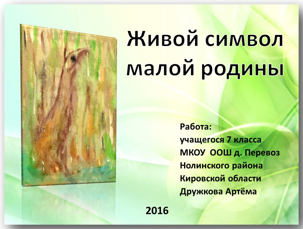 Стих на татарском языке к дню рождения